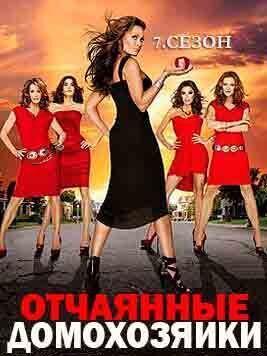 Отчаянные домохозяйки 7 сезон все серии по порядку