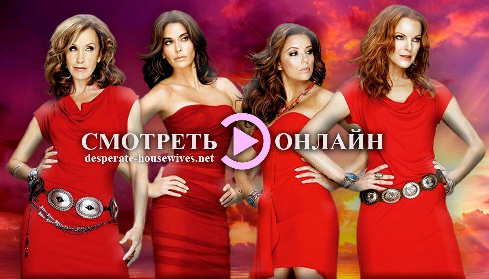 Сериал отчаянные домохозяйки 1 сезон смотрите онлайн бесплатно